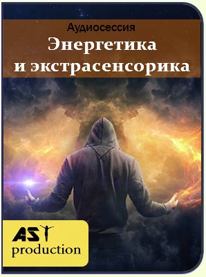 AST Production - Энергетика и экстрасенсорика.png